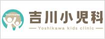 吉川小児科